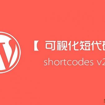 WordPress可视化短代码2.0升级版