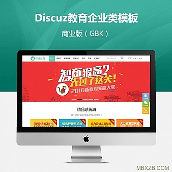 DISCUZ教育企业类模板 edu!在线教育 商业版(GBK)