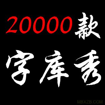微软创艺华康汉仪字库方正长城2万个PS中英文字体大全字库Fonts包