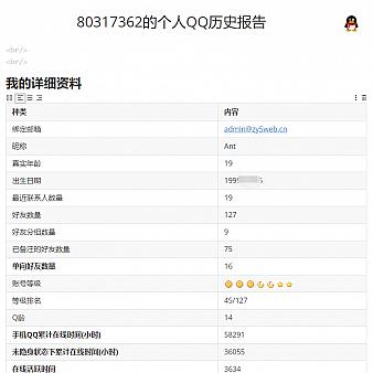 一键生成个人QQ历史信息报告