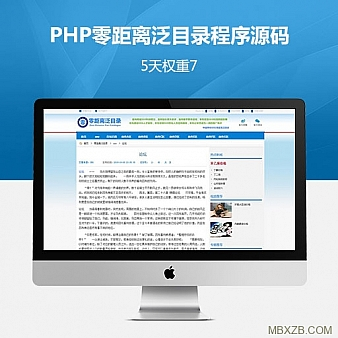 2019二开版PHP零距离泛目录程序源码 开源无限制 最强泛解析站群,内附安装教程