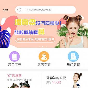 医疗美容app首页模板