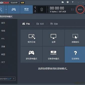 强悍高清录制软件 Bandicam 4.5.0.1587 中文版