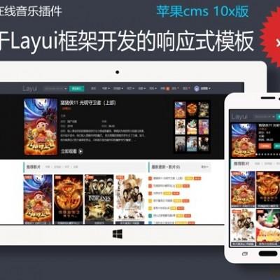 基于Layui框架开发的响应式苹果cms 10x模板