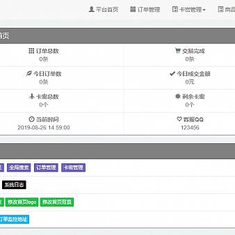 新发卡系统已对接艾K支付内置3套模板可用