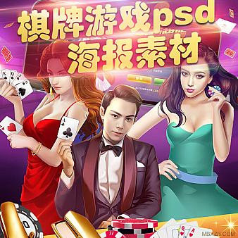 紫色棋牌游戏美术资源素材/海报宣传广告 psd源文件素材Q4