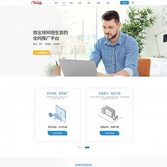 大气的自媒体营销企业官网动画模板