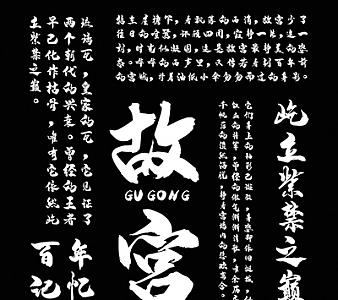 字魂字体55号-龙吟手书字体 ps pr字体下载个人终身正版商用字体