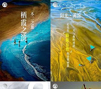 html5旅游景区官微页面模板