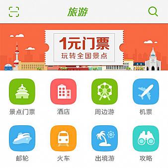 旅游一站式服务app首页模板