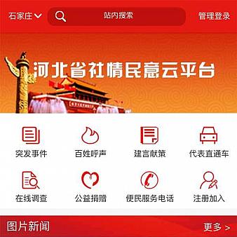 红色的政府机构手机站模板