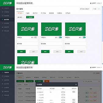 简约扁平化的企业网站管理系统html全套模板