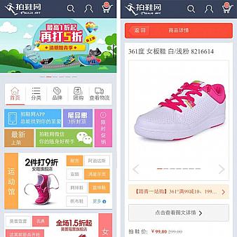 仿拍鞋网商城手机网站模板_wap购物触屏版网站源码整站下载