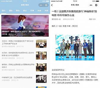 新闻资讯app小程序网页模板