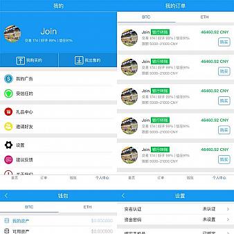 比特币交易app手机模板