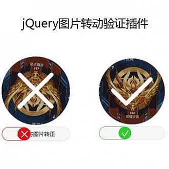 jQuery滑块拖动转正验证插件