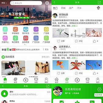 同城信息分类app界面设计模板