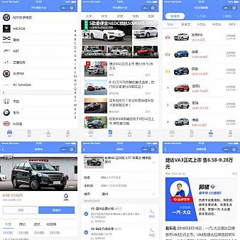 汽车报价资讯app小程序模板