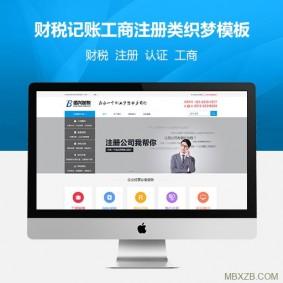 财税记账工商注册认证公司类织梦模板(带手机端)