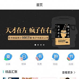 书城小说app页面模板