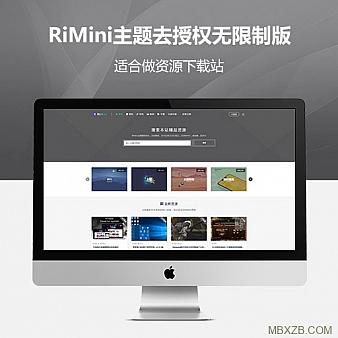 🔐最新版WordPress适用于资源类主题 – Rimini【未破解】