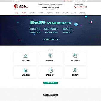 宽屏的企业工商服务介绍页面模板