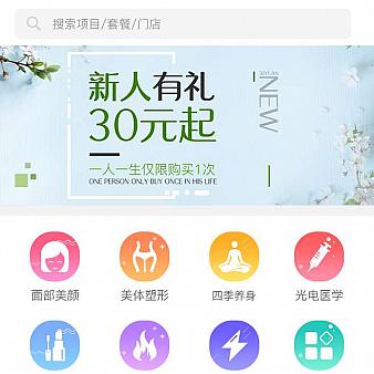 美容养身生活app页面模板