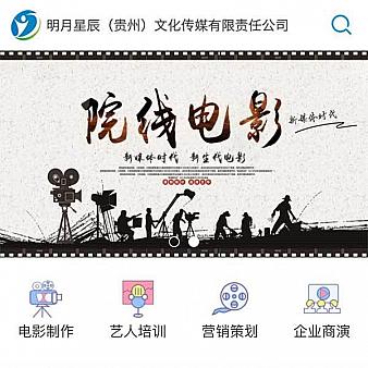 影视文化传媒公司手机微网站模板