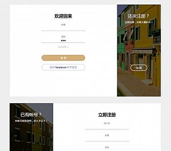 左右切换的登录注册页面ui模板