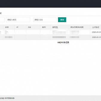 XZPHP授权系统V3.0.1