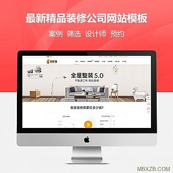 装修公司网站源码|家装网站|装饰公司网站模板带手机站