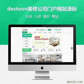 destoon装修公司门户网站源码带分站多地区带入驻设计报价