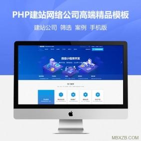 PHP建站网络公司高端精品模板源码 网络科技公司+手机端