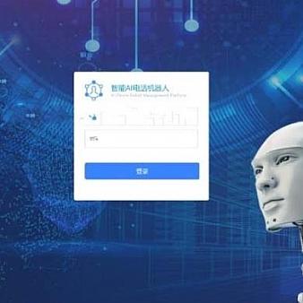最新价值4800接单运营版电销语音机器人整站源码+安装教程