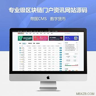 帝国CMS仿新版非小号专业级区块链门户资讯网站源码 带手机端+带采集