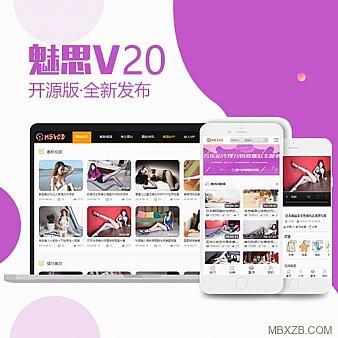 魅思视频系统V20官网全能版 MsvodV20最新版