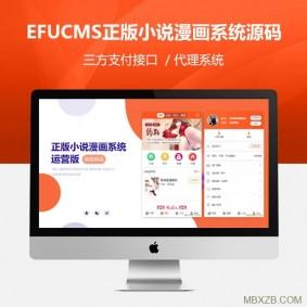 【亲测】EFUCMS正版小说漫画系统源码带第三方支付接口和代理系统