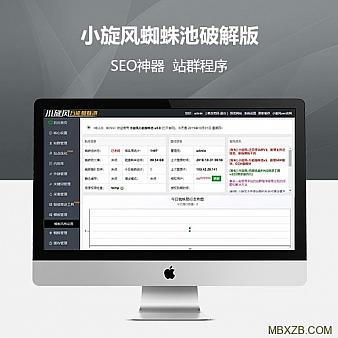 小旋风蜘蛛池X4站群系统源码永久版支持泛目录 泛解析等