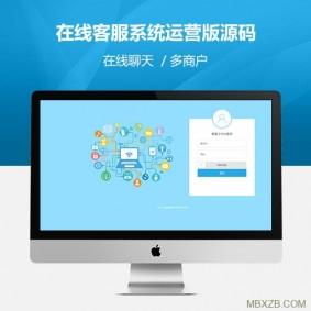 在线客服系统运营版thinkphp+websocket客服系统源码、聊天、多商户客服系