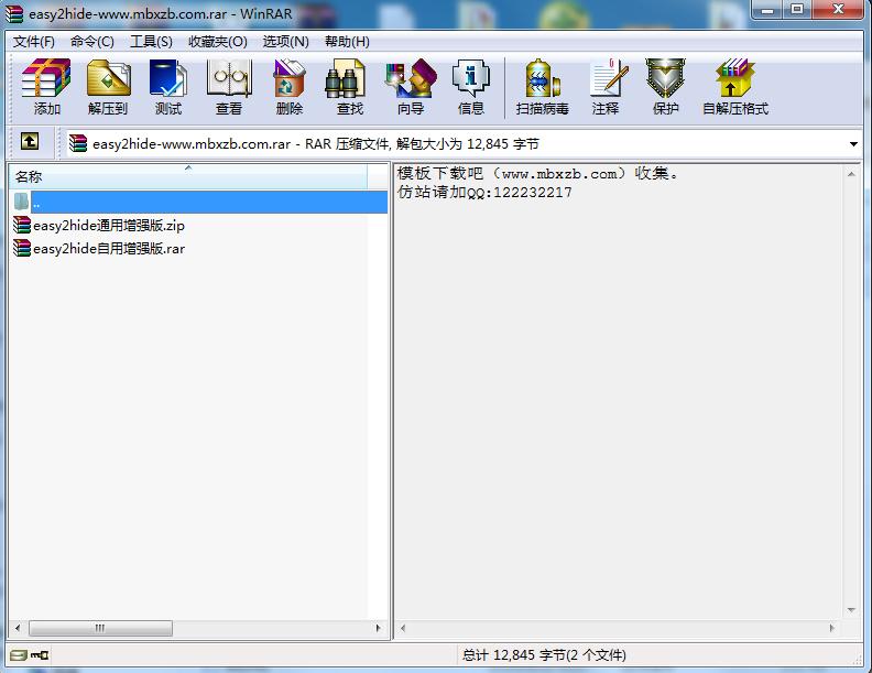 easy2hide插件增强版评论显示隐藏内容以及登陆可见隐藏内容