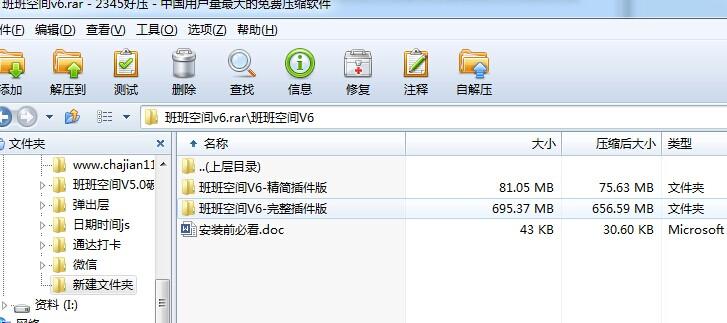 DISCUZ仿QQ空间风格斑斑空间v6精简插件版和完整插件版