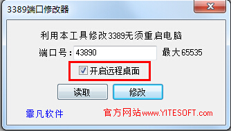 windows(2003,2008,2012)系统远程桌面端口修改