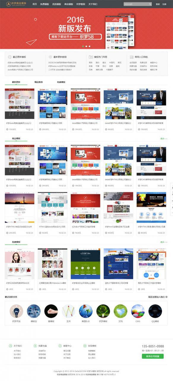 织梦dede网页模板下载素材销售下载站平台(带会员中心带筛选)价值200元