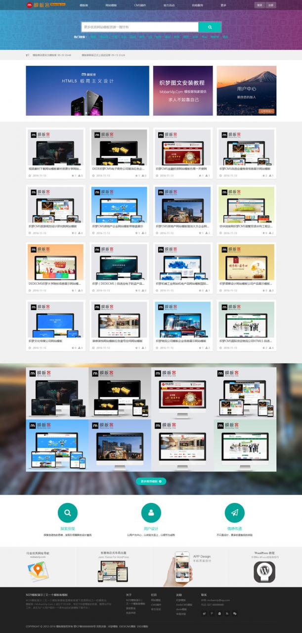 织梦HTML5响应式模板素材资源收费下载站自适应源码(带会员中心)