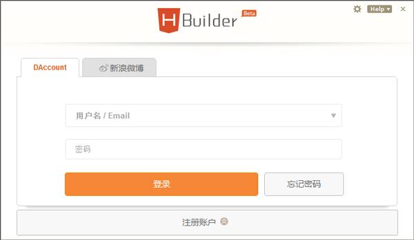 hbuilder(html5开发工具) V2.1.1.0 绿色版