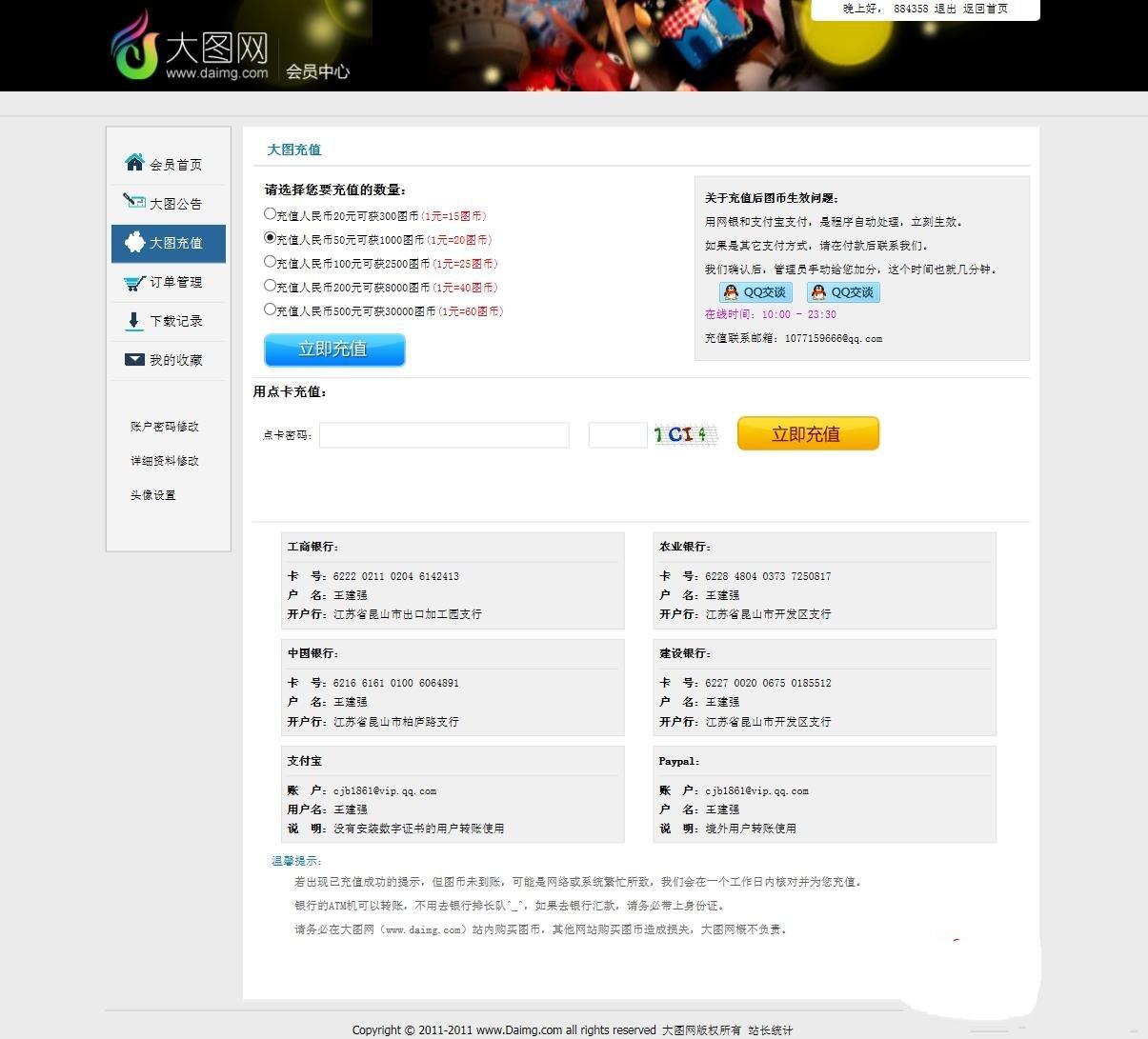 织梦dedecms仿大图素材网分享网站免费下载