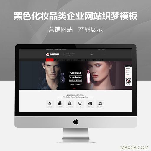 黑色化妆品类企业网站织梦模板