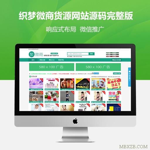 微商货源网站源码完整版 微商世界网模板运营版