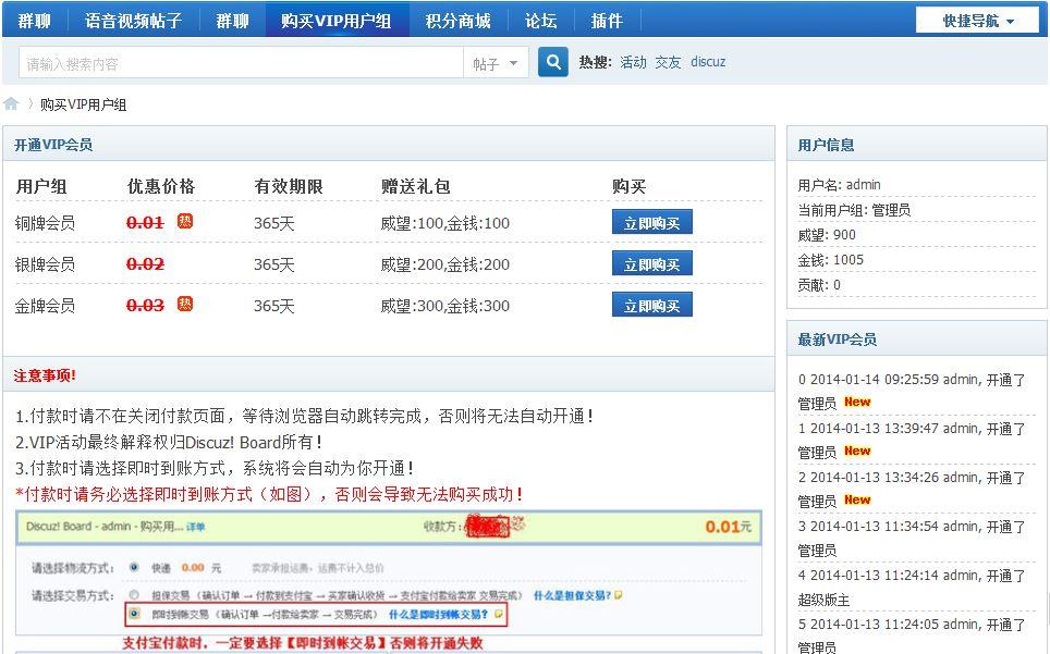 价值48元支付宝购买用户组,商业版GBK/UTF8