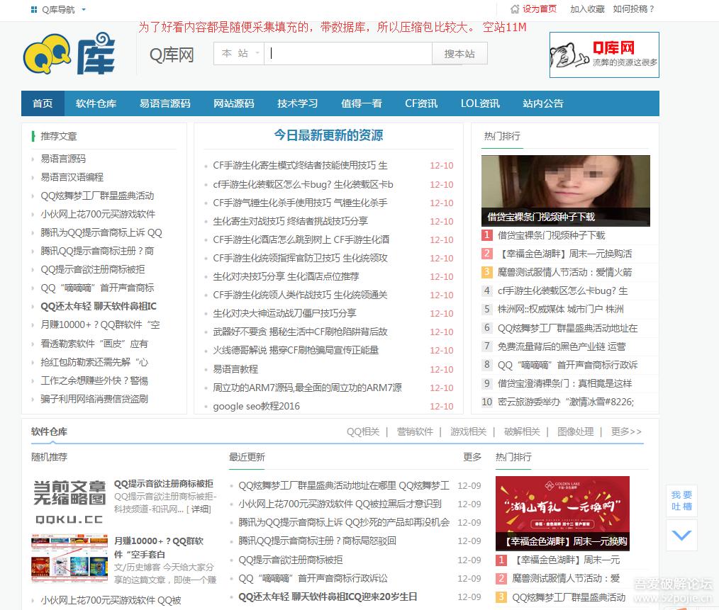 Q库网网站源码QQ技术教程网
